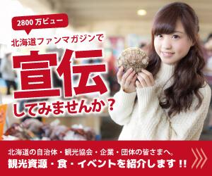 北海道ファンマガジンで広告を掲載しませんか?
