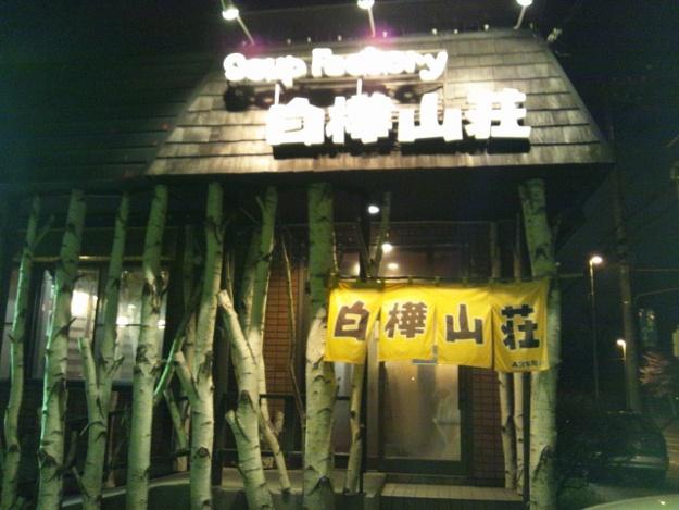 白樺山荘の「味噌ラーメン」