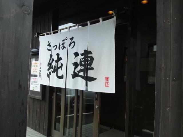 札幌ラーメンを語る上で欠かせない「純すみ系」の名店「さっぽろ純連」