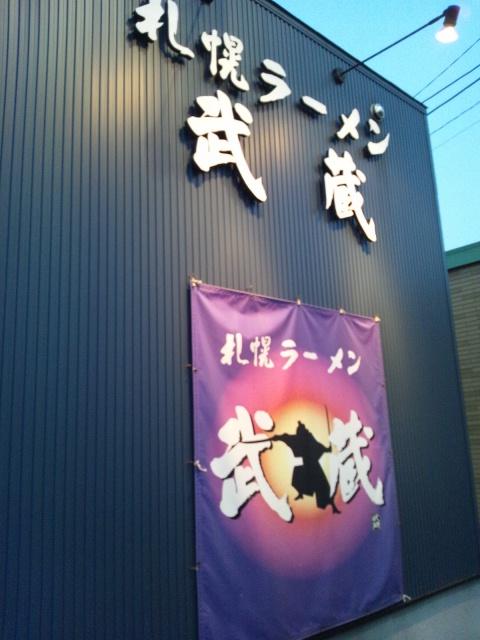 力強いコシと弾力が魅力! 「札幌ラーメン武蔵」で定番の「熟成味噌」