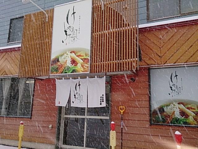 5種類の味噌をブレンドしたスープは秀逸! 味噌ラーメン専門店「欅」