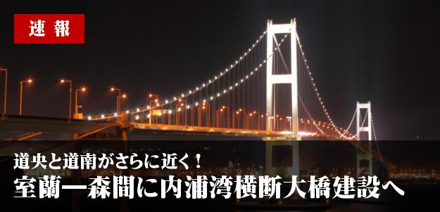 室蘭―森間に内浦湾横断大橋建設へ