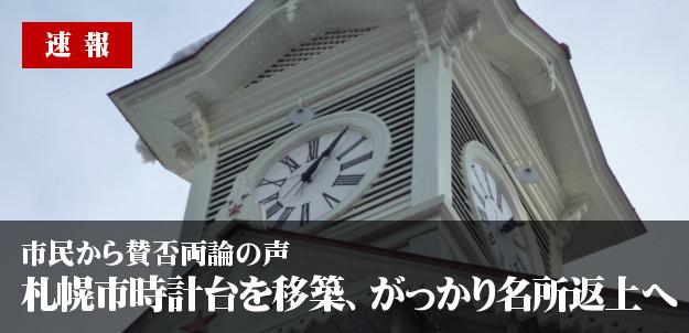 札幌市時計台を移築、がっかり名所返上へ