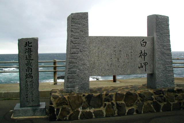 北海道だけ南北逆転か?白神岬が最北端、青稚トンネルで本州と接続