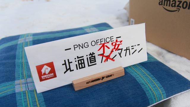 北海道不安マガジンに改名?あまりに貧乏すぎて事務所追い出される!