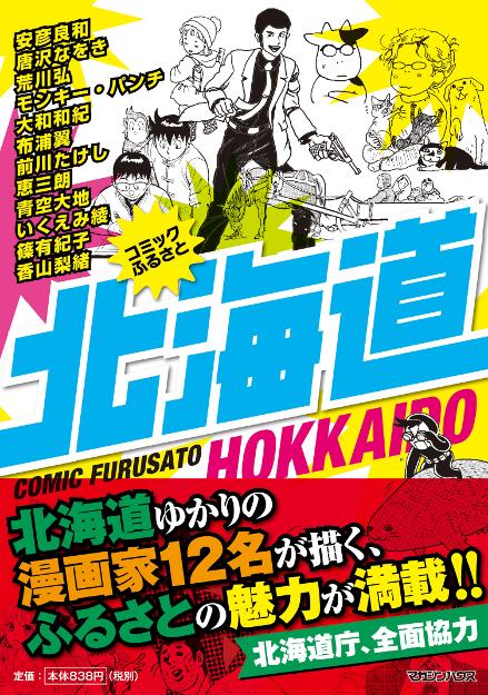 北海道ゆかりの漫画家12名が参加!「コミックふるさと北海道」発刊