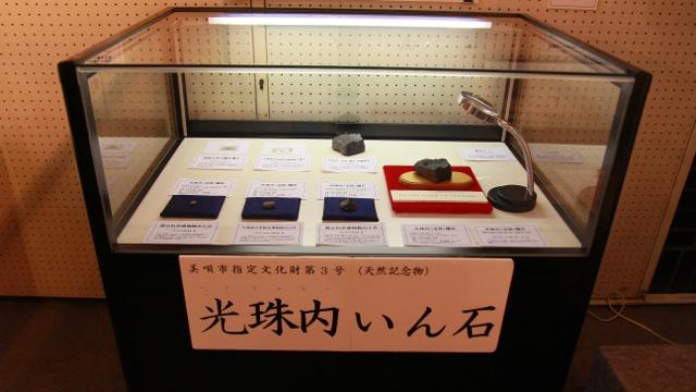 君は北海道唯一の隕石を知っているか?美唄「光珠内いん石」落下90年