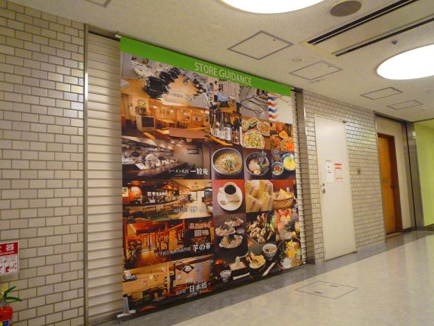札幌駅近くに第三の地下街「パールタウン」があるのをご存知?