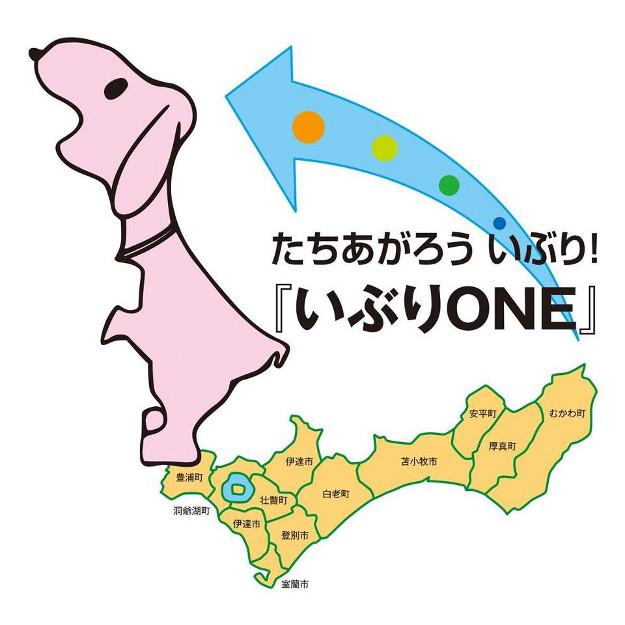 オホーツクはゴジラに似てる? 地元を地図の形でPR! 胆振はイヌ