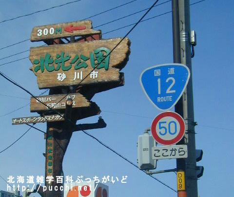 日本一長い直線国道12号線