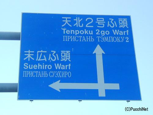 ロシアとの結びつきが強い北海道