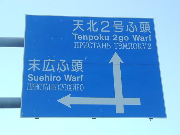 稚内の案内標識はロシア語併記が当たり前! ロシア語看板を探してみた
