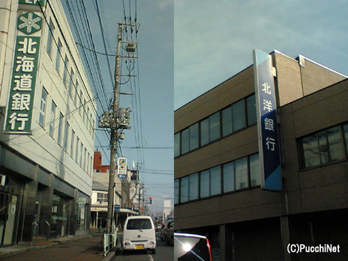 北海道拓殖銀行経営破綻