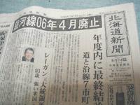 北海道の有力新聞紙と言えば道新つまり北海道新聞