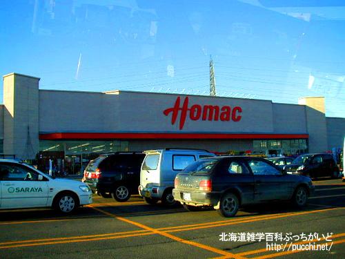 ホームセンターといえばホーマック