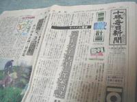道内地方ローカル紙がいっぱい