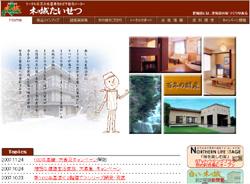 木の城たいせつ(北海道住宅メーカー大手)