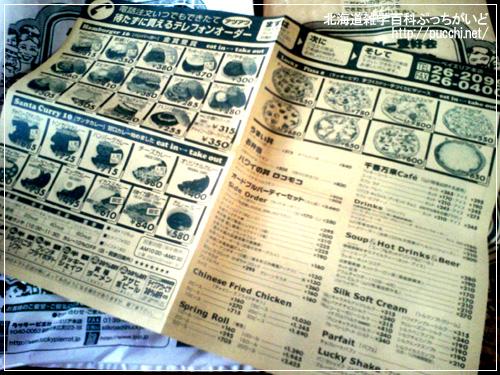 函館のハンバーガーといえば「ラッキーピエロ」