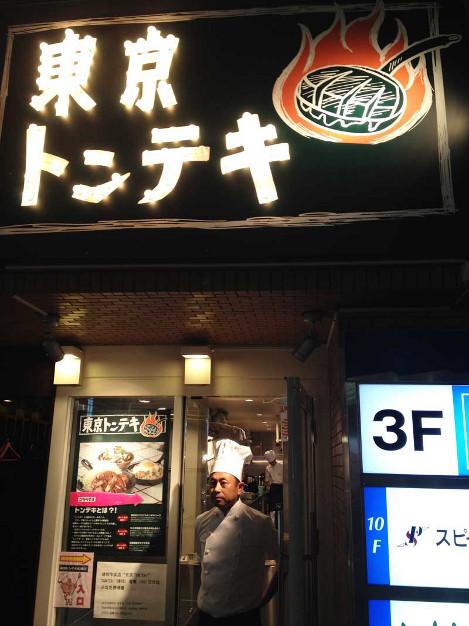 東京トンテキが札幌に! 柔らかトンテキを女子会プランでいただく
