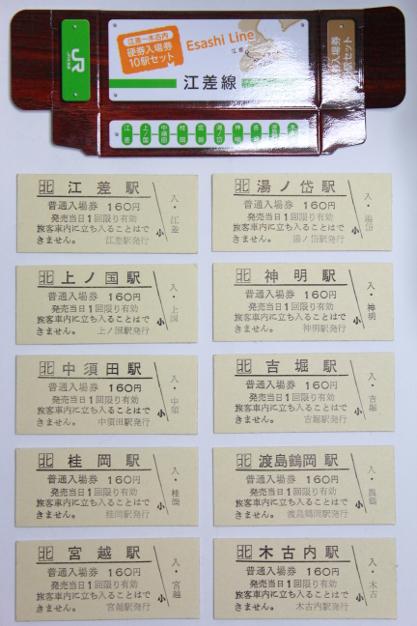 JR江差線(木古内~江差間)の概要とその歴史