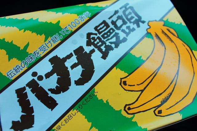 池田町の歴史と共に100余年! バナナの香かおる「バナナ饅頭」