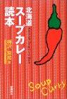 札幌市の新名物!スープカレーって何なの?