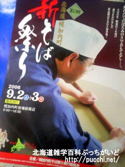 蕎麦王国!日本一!