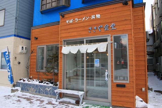 岩内町ではラーメンに天ぷらをのせる?岩内発祥「天ぷらラーメン」のなぜ