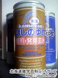 東川町の面白いヒット商品「米缶」って?
