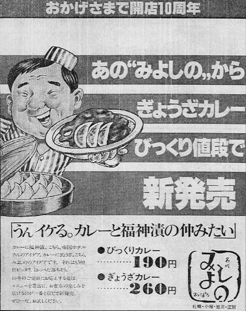 """札幌のソウルフード """"ぎょうざカレー"""" の「みよしの」とは?"""