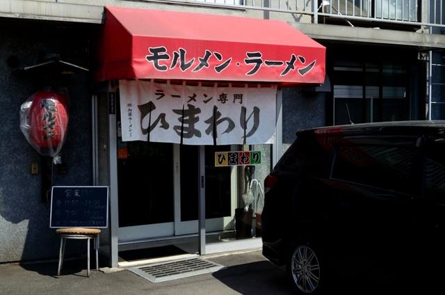 「ホルモン」×「ラーメン」? 新たな旭川ラーメンの魅力と謎に迫る