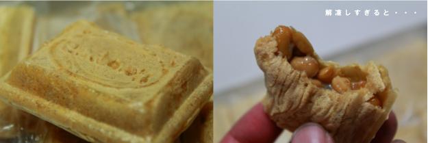 知る人ぞ知る納豆モナカ! 富良野の冷凍食品「ナゥピー」とは?