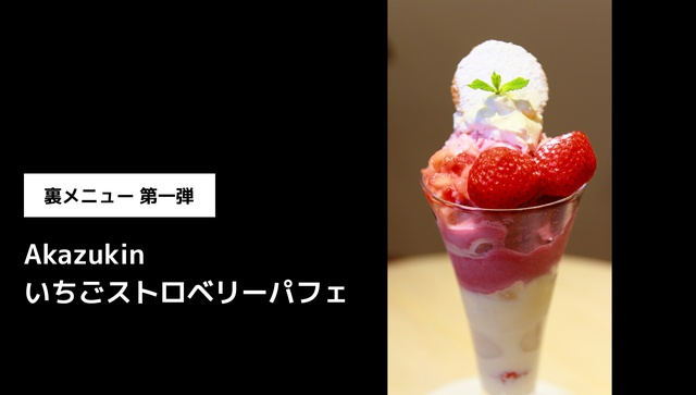 メルヘンな〆パフェ専門店がススキノに!「幸せのレシピ~スイート~」
