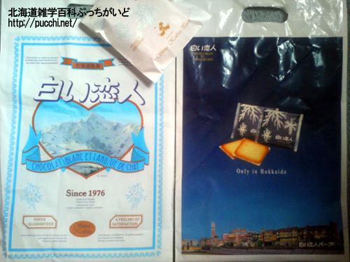 白い恋人(石屋製菓)は定番土産品