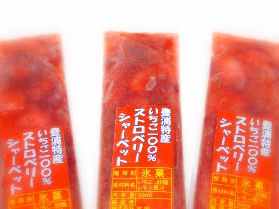 豊浦町特産イチゴが詰まった「ストロベリーシャーベット」