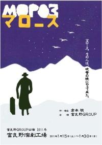 富良野GROUP公演2011冬「マロース」が始まる!