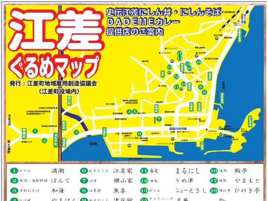 江差町の新・ご当地グルメ「史伝 江差にしん丼」デビュー!