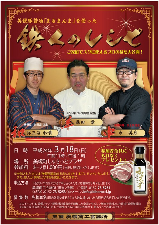 豚肉から醤油?珍しい美幌豚醤油「まるまんま」誕生