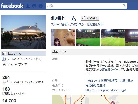 北海道のFacebookチェックインランキング1位はどこ?