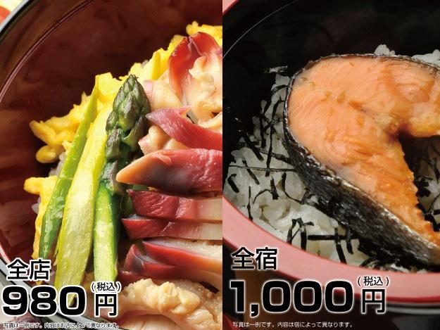 別海ジャンボシリーズにホッキステーキ丼&鮭茶漬け誕生
