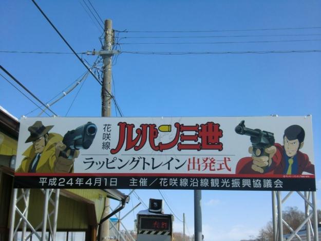 花咲線にルパン三世ラッピングトレインが登場!