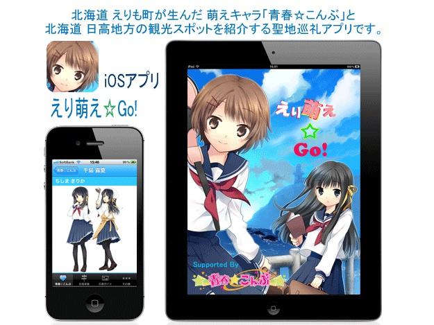 えりも町「青春☆こんぶ」と連携! iOSアプリ「えり萌えGo!」