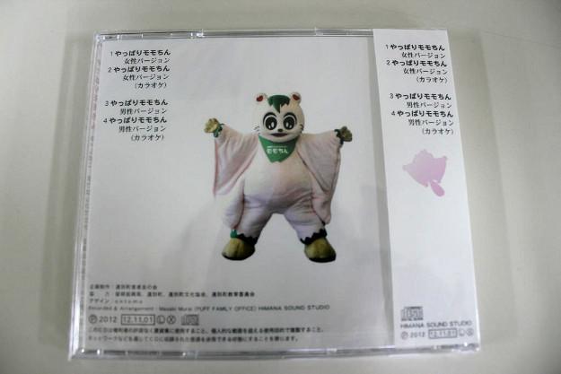 子供も踊りたくなる? 遠別のキャラクター・イメージソングが誕生!