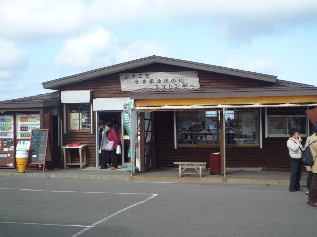 礼文島スコトン岬の土産販売店「礼文島本店」が全面改装オープン