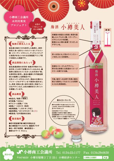美容に良い成分配合! 女性による女性のための梅酒「小樽美人」誕生