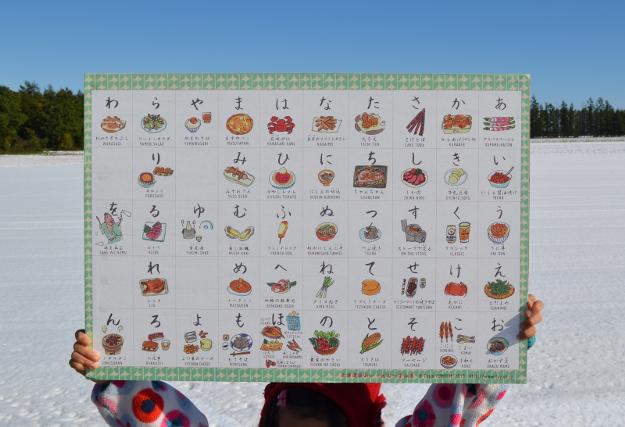「あいうえおつまみ表」で魅力再発見―100人で作った北海道版完成