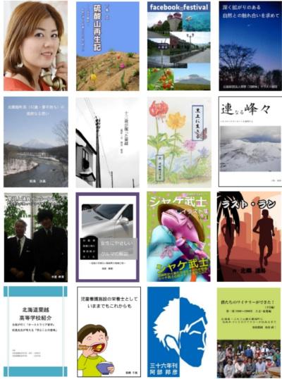 蘭越町民らが電子書籍38冊を一斉出版! 著者は13歳から85歳まで