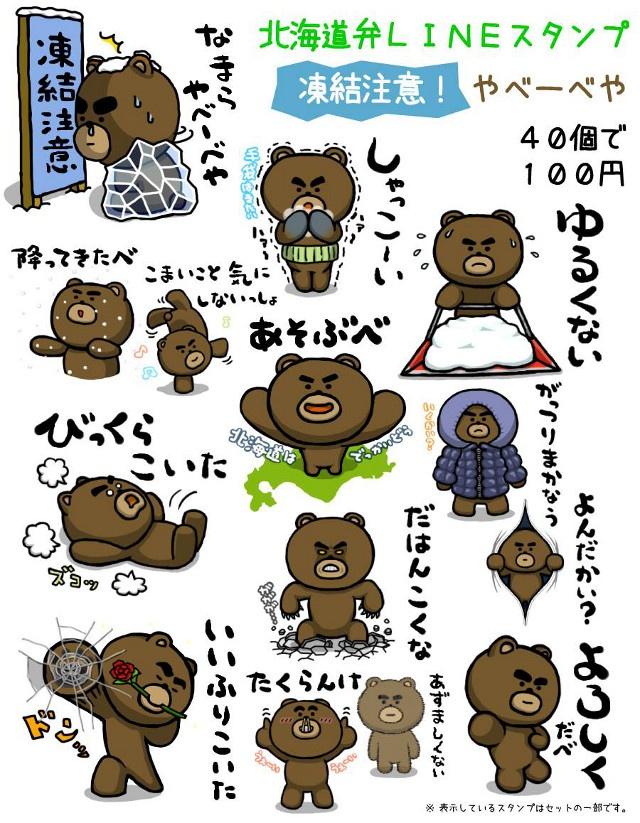 北海道弁広める熊キャラ「やべーべや」のLINEスタンプが好評