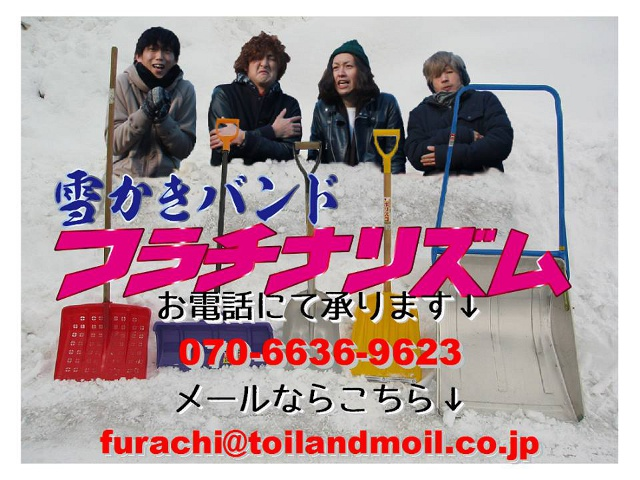 除雪やゴミ拾いもする流しバンド?八王子発フラチナリズムが札幌移住