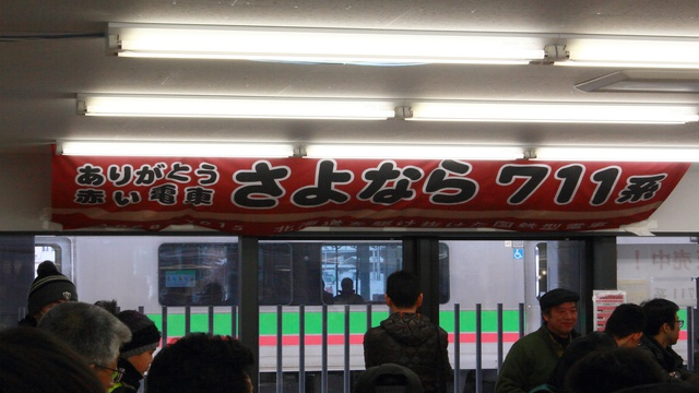 「トワイライト」「赤電」そろってラストラン―札幌駅で熱い出迎え